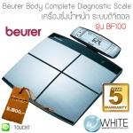 Beurer Body Complete Diagnostic Scale เครื่องชั่งน้ำหนัก ระบบดิจิตอล รุ่น BF100 รับประกัน 5 ปี (BF100) by WhiteMKT