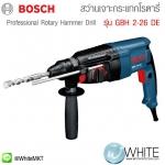 สว่านเจาะกระแทกโรตารี่ GBH 2-26 DE Professional Rotary Hammer Drill ยี่ห้อ BOSCH (GEM)
