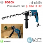 สว่านไฟฟ้า รุ่น GBM 13 HRE Professional Drill ยี่ห้อ BOSCH (GEM)