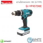สว่านไร้สายกระแทก 18V (G-TYPE) รุ่น HP457DWE ยี่ห้อ Makita (JP) + แบต 2 ก้อน