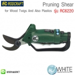 Pruning Shear รุ่น RC6220 for Wood Twigs And Also Plastics, Easy Cutting With Low Air Consumption ยี่ห้อ RODCRAFT (GEM)