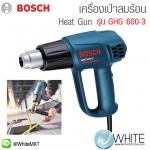 เครื่องเป่าลมร้อน รุ่น GHG 600-3 Heat Gun ยี่ห้อ BOSCH (GEM)