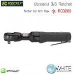 ประแจลม 3/8″ Ratchet รุ่น RC3200, Motor 60 Nm Max. High Torque And Short ยี่ห้อ RODCRAFT (GEM)