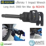 บล็อกลม 1″ Impact Wrench รุ่น RC2476 Long Anvil, 2900 Nm Max Powerful And Short Straight Composite ยี่ห้อ RODCRAFT (GEM)