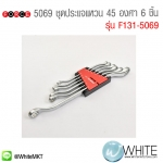 5069 ชุดประแจแหวน 45 องศา 6 ชิ้น รุ่น F131-5069 ยี่ห้อ F1300 FORCE