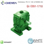 เกียร์ทดรอบ PR-12 1/30 (CTB/BSS-50) รุ่น C051-1710 ยี่ห้อ CHENTA