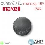 ถ่านกระดุม 1.5V Maxell รุ่น LR44 (LR44) by WhiteMKT