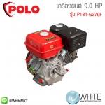 เครื่องยนต์ 9.0 HP รุ่น P131-G270F ยี่ห้อ Polo