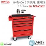ตู้เครื่องมือ GENERAL SERIES 5 ชั้น สีแดง รุ่น TCAA0502 ยี่ห้อ TOPTUL จากประเทศไต้หวัน