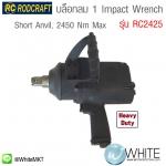 บล็อกลม 1″ Impact Wrench รุ่น RC2425 Short Anvil, 2450 Nm Max Popular Truck / Tractor Tool ยี่ห้อ RODCRAFT (GEM)