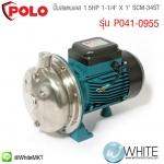"""ปั๊มสแตนเลส 1.5HP 1-1/4"""" X 1"""" SCM-34ST รุ่น P041-0955 ยี่ห้อ Polo (Ch)"""