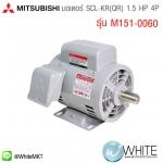 มอเตอร์ SCL-KR(QR) 1.5 HP 4P รุ่น M151-0060 ยี่ห้อ MITSUBISHI
