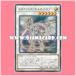 18SP-JP106 : Metaphys Horus / Metaphys Horus Dragon (Common)