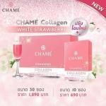 Chame Collagen โฉมใหม่ ชาเม่คอลลาเจน สตรอเบอร์รีสีขาว บรรจุ 30 ซอง(กล่องใหญ่)