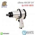 """บล๊อกลม KW-20P 3/4"""" รุ่น K191-0070 ยี่ห้อ K2700 KUANI"""