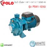 """ปั้มน้ำ 2ใบพัด 1 HP 1-1/4"""" X 1"""" SCM2-45 รุ่น P041-1010 ยี่ห้อ Polo (Ch)"""