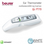 เทอร์โมมิเตอร์วัดไข้ ทางหู ระบบอินฟาเรด Beurer รุ่น FT70 Beurer Ear Thermometer Multi function