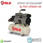 OFS5501-08 ปั้มลมออยล์ฟรี 550W ถังลม 8L รุ่น PP221-OFS5501-08 ยี่ห้อ P2200 POLO(AIR COMPRESSOR)