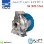 ปั๊มหอยโข่งSS 316/หัวปั๊ม 3LSF32-200/4.0 รุ่น E061-3240 ยี่ห้อ Ebara (JP)