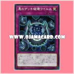 SR06-JP030 : Grinning Grave Virus / Evil Deck Destruction Virus (Super Rare)