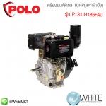 เครื่องยนต์ดีเซล 10HP(สตาร์ทมือ) รุ่น P131-H186FAD ยี่ห้อ Polo