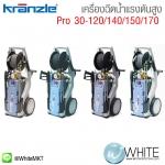 เครื่องฉีดน้ำแรงดันสูง Profi 30-120/140/150/170 bar max.135-195 ยี่ห้อ KRANZLE (GEM)