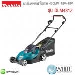 รถเข็นตัดหญ้าไร้สาย 430MM 18V+18V รุ่น DLM431Z ยี่ห้อ Makita (JP) เฉพาะตัวเครื่อง