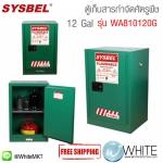 ตู้เก็บสารกำจัดศัตรูพืช Safety Cabinet|Safety Cabinets for Pesticides (12 Gal) รุ่น WA810120G