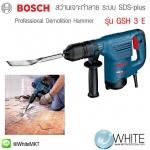 สว่านเจาะทำลาย ระบบ SDS-plus รุ่น GSH 3 E Professional Demolition Hammer ยี่ห้อ BOSCH (GEM)