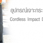 อุปกรณ์เจาะกระแทก / สกัดไร้สาย Cordless Impact Drilling / Demolition