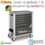 C24SA 7/G ตู้เครื่องมือ 7 ชั้น พร้อมเซฟตี้ สีเทา รุ่น 024002172 ยี่ห้อ BETA จาก อิตาลี