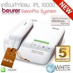 เครื่องกำจัดขน Beurer IPL 10000 SalonPro System Lifetime Flashes** – includes cartridge with 250,000 light pulses ใช้เทคโนโลยีแสง สำหรับกำจัดขน เครื่องเล็ก เบา เคลื่อนย้ายสะดวก (IPL10000) by WhiteMKT
