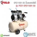 OFS11001-50 ปั้มลมออยล์ฟรี 1.5HP 50L รุ่น P221-OFS11001-50 ยี่ห้อ P2200 POLO(AIR COMPRESSOR)