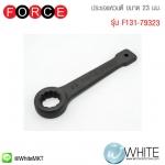 ประแจแหวนตี ขนาด 23 มม. รุ่น F131-79323 ยี่ห้อ FORCE