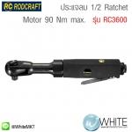 ประแจลม 1/2″ Ratchet รุ่น RC3600, Motor 90 Nm max. Powerful ยี่ห้อ RODCRAFT (GEM)