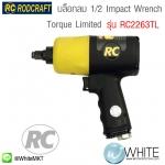บล็อกลม 1/2″ Impact Wrench รุ่น RC2263TL, Torque Limited in Forward (90 Nm Max), Full Impacting Power In Reverse (900 Nm Max,) ยี่ห้อ RODCRAFT (GEM)