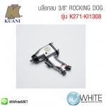 "KI-1308 บล๊อกลม 3/8"" ROCKING DOG รุ่น K271-KI1308 ยี่ห้อ K2700 KUANI"