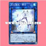 DBHS-JP037 : Icicle Mayakashi - Yukionna (Super Rare)
