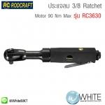 ประแจลม 3/8″ Ratchet รุ่น RC3630, Motor 90 Nm Max Powerful ยี่ห้อ RODCRAFT (GEM)
