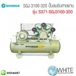 SGJ-3100-320 ปั้มลมขับสายพาน15HP320L-3PH รุ่น S371-SGJ3100-320 ยี่ห้อ S3700 SHIMGE