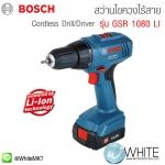 สว่านไขควงไร้สาย รุ่น GSR 1080 LI Cordless Drill/Driver ยี่ห้อ BOSCH (GEM)