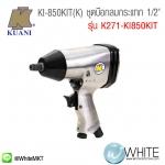 """KI-850KIT(K) ชุดบ๊อกลมกระแทก 1/2"""" รุ่น K271-KI850KIT ยี่ห้อ K2700 KUANI"""