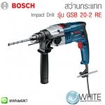 สว่านกระแทก รุ่น GSB 20-2 RE Impact Drill ยี่ห้อ BOSCH (GEM)