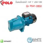 """ปั๊มหอยโข่งล่อน้ำ 1HP 1"""" JSW-10M รุ่น P041-0850 ยี่ห้อ Polo (Ch)"""