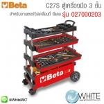 C27S ตู้เครื่องมือ 3 ชั้น สำหรับงานเซอร์วิสเคลื่อนที่ สีแดง รุ่น 027000203 ยี่ห้อ BETA จาก อิตาลี
