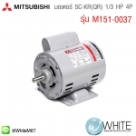 มอเตอร์ SC-KR(QR) 1/3 HP 4P รุ่น M151-0037 ยี่ห้อ MITSUBISHI