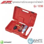 ชุดทดสอบการรั่วกระบอกสูบจากน้ำหม้อน้ำ รุ่น 1236 ยี่ห้อ JTC Auto Tools จากประเทศไต้หวัน