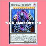 DBHS-JP036 : Skeleton Mayakashi - Gashadokuro (Super Rare)