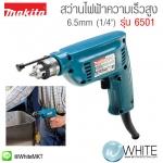 """สว่านไฟฟ้าความเร็วสูง 6.5mm (1/4"""") รุ่น 6501 ยี่ห้อ Makita (JP) HIGH SPEED DRILL 230W"""