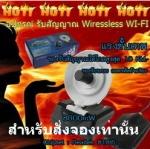 สั่งจอง USB Wireless Wifi Link 8000mw (8w) 58dBi
